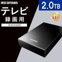 ハードディスク 2TB 外付けハードディスク テレビ録画用送料無料HDD hdd 2tb 外付け テレビ 録画用 縦置き 横置き 静…