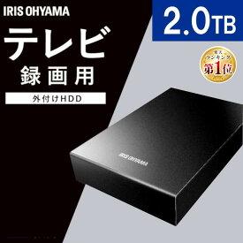 [20日ほぼ全品P5倍♪]ハードディスク 2TB 外付けハードディスク テレビ録画用送料無料HDD hdd 2tb 外付け テレビ 録画用 縦置き 横置き 静音 コンパクト LUCA レコーダー USB 連動 ブラック アイリスオーヤマ HD-IR2-V1