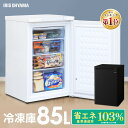 【ポイント5倍】冷凍庫 85L 前開き アイリスオーヤマ 冷凍庫 小型 引き出し スリム 省エネ 耐熱天板 静音 縦型 引出し…