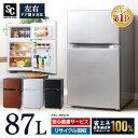 [300円OFFクーポン]冷蔵庫 小型 2ドア 87L ひとり暮らし 一人暮らし 温度調節 庫内灯 小型冷蔵庫 コンパクト 仕切り棚…