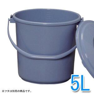 アイリスオーヤマ バケツ PB-5