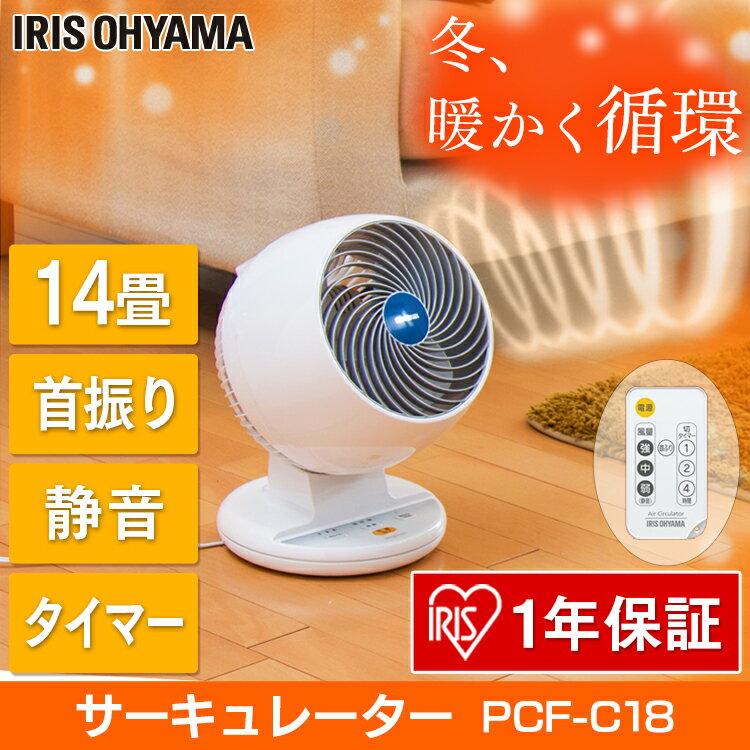 【あす楽】メーカー1年保証 アイリスオーヤマ 18cm 3枚羽根 首振り 静音 14畳 サーキュレーター リモコン タイマー PCF-C18 送料無料 扇風機 小型扇風機 コンパクト 中型静音タイプ 送風機