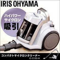 サイクロン掃除機IC-C100-Wアイリスオーヤマ掃除機サイクロンサイクロンクリーナー水洗い2WAYすきまノズルキャニスター式キャニスタークリーナーサイクロン式吸引力