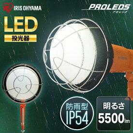 【あす楽】投光器 LED アイリスオーヤマ 5500lm 45W 灯光器 led 作業灯 看板灯 現場 照明 工事現場 照明 LED 省電力 昼光色 屋外 災害 防災 省エネ 災害 防災 非常時 非常灯 LWT-5500CK