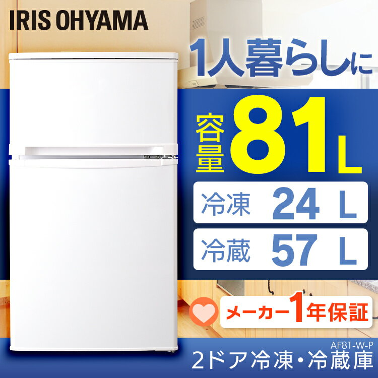 【あす楽】2ドア冷凍冷蔵庫 81L AF81-W-P アイリスオーヤマ送料無料 冷蔵庫 一人暮らし 冷蔵庫 2ドア 冷凍冷蔵庫 小型 冷蔵庫 新生活 コンパクト 右開き 冷蔵 保存 白物 単身赴任 コンパクト ホワイト ノンフロン 上置き 耐熱天板 アイリス