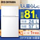 ノンフロン冷凍冷蔵庫 2ドア 81L ホワイト AF81-WP アイリスオーヤマ送料無料 冷蔵庫 一人暮らし 冷蔵庫 2ドア 冷凍冷蔵庫 小型 冷蔵庫 一人暮らし 右開き 冷蔵庫 上置き 冷蔵 保存
