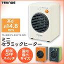 TEKNOS テクノス ミニセラミックヒーター 300W TS-300 TS-310 TS-320 ホワイト グリーン オレンジ送料無料 暖房 ヒーター トイレ 洗面所 セラミックヒーター 電気代 フ