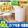アイリスオーヤマ2ドア冷凍冷蔵庫90L直冷式タイプIRR-A09TW-Wホワイト冷蔵庫一人暮らし2ドア新品小型小型冷蔵庫新生活家電キッチン家電れいぞう庫食糧保存