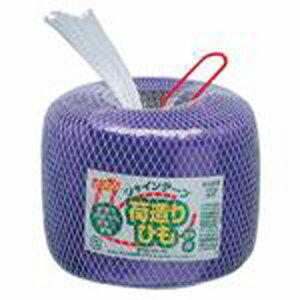 【159641】シャインテープ玉巻 300V 紫【TC】【J】梱包 紐