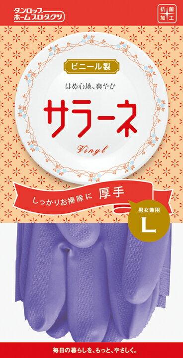 【KS】ダンロップホームプロ サラーネ 厚手 L バイオレット 【D】