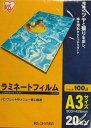【20枚入】ラミネートフィルム(通常タイプ)A3サイズ 100μm LZ-A320アイリスオーヤマ(IRISOHYAMA)〔ラミネーターフィルム パウチフィルム...