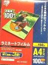 【100枚入】ラミネートフィルム(厚手タイプ) A4サイズ 150μm LZ-5A4100アイリスオーヤマ(IRISOHYAMA)〔ラミネー…