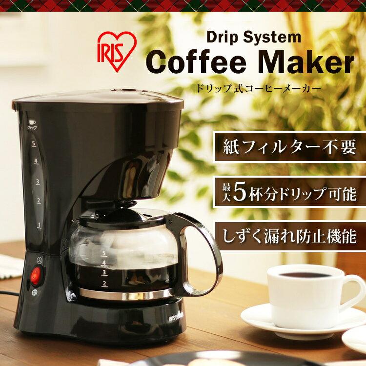 【あす楽】リニューアルしました! コーヒーメーカー アイリスオーヤマ CMK-650-Bコーヒーメーカー 家庭用 ドリップコーヒー 珈琲 おうちカフェ 簡単 コーヒー ホット ドリップ式 フィルター 5杯分 650ml 新生活 一人暮らし 漏れ防止