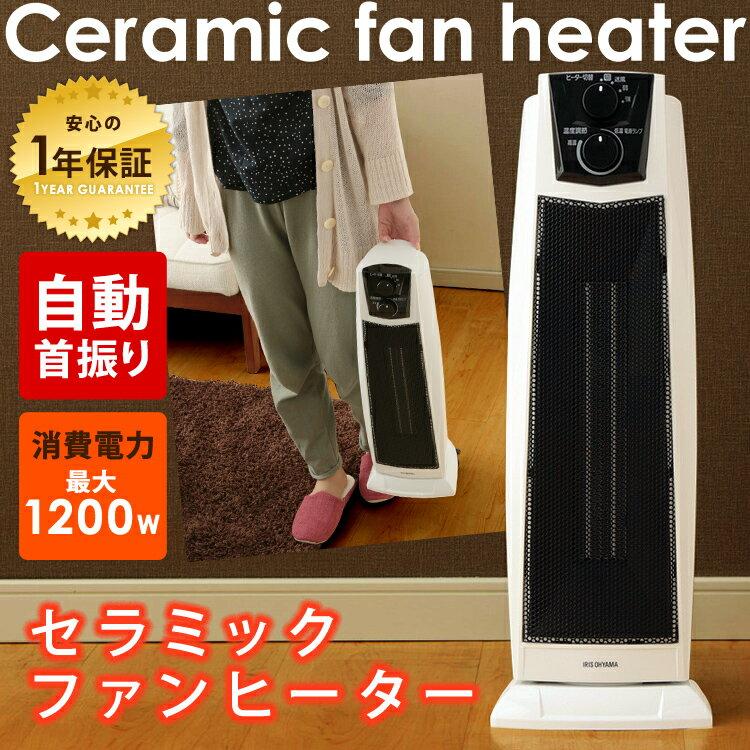 アイリスオーヤマ タワー型セラミックヒーター 1200W PCH-1260K 白 送料無料【D】