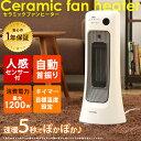 【あす楽】人感センサー付セラミックヒーター ホワイト PCH-JS12送料無料 ファンヒーター 暖房 セラミックファンヒー…