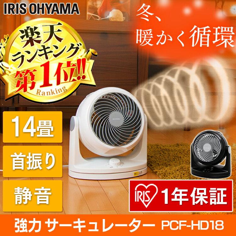 【あす楽対応】メーカー1年保証 サーキュレーター 静音 首振り送料無料 アイリスオーヤマ アイリス 14畳 18cm 3枚羽根 ホワイト ブラック 扇風機 小型扇風機 小型 コンパクト 送風機 冬 空気循環 PCF-HD18-W PCF-HD18-B