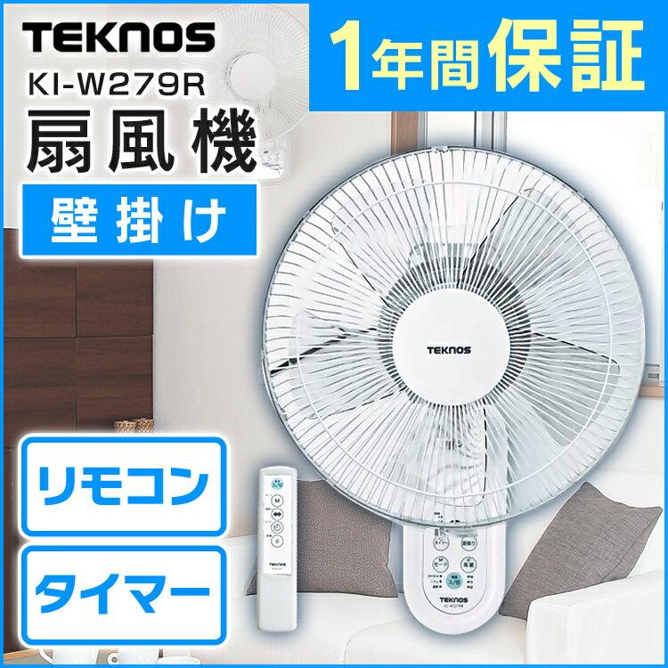 扇風機 壁掛け リモコン式 直径30cm 5枚羽根 送料無料 ホワイト ブラック 壁掛け 首振り リモコン タイマー 壁掛け扇 リズム風 おやすみ風 壁掛扇風機テクノス TEKNOS 【D】