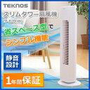 【あす楽対応】テクノス TEKNOS スリム タワー扇風機 TF-820(W)送料無料 タワーファン 扇風機 首振り 首ふり スリムファン 黒 白 タワー 扇風機 シンプル タワー型 冷風機 おしゃれ