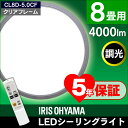 【あす楽対応】LEDシーリング 5.0シリーズ CL8D-5.0CF 8畳 調光 アイリスオーヤマ送料無料 照明 リーリングライト LED led ledシーリングライト 天井照明 おしゃれ アイリス