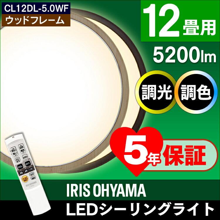 【あす楽】LEDシーリング 5.0シリーズ 木調フレーム ナチュラル ウォールナット CL12DL-5.0WF 12畳 調色 アイリスオーヤマ送料無料 シーリングライト LED 照明 おしゃれ led 照明器具 ライト 寝室 12畳用 IRISOHYAMA