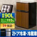 2ドア冷凍冷蔵庫 90L WR-2090SL BK WD送料無料 冷蔵庫 2ドア 小型冷蔵庫 冷蔵庫小型 冷凍庫 2ドア小型冷蔵庫 小型冷凍冷蔵庫 2ドア冷蔵庫 片開き 右開き S-cubism 【D