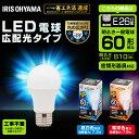 LED電球 E26 100W 電球色 昼白色 昼光色 アイリスオーヤマ 広配光 LDA14D-G-10T5 LDA14N-G-10T5 LDA14L-G-10T5 密閉形…