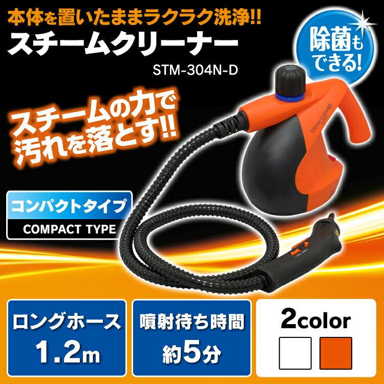 【あす楽】 スチームクリーナー コンパクトタイプ STM-304N ホワイト・オレンジ 送料無料 アイリスオーヤマ【DEAL】[cpir]