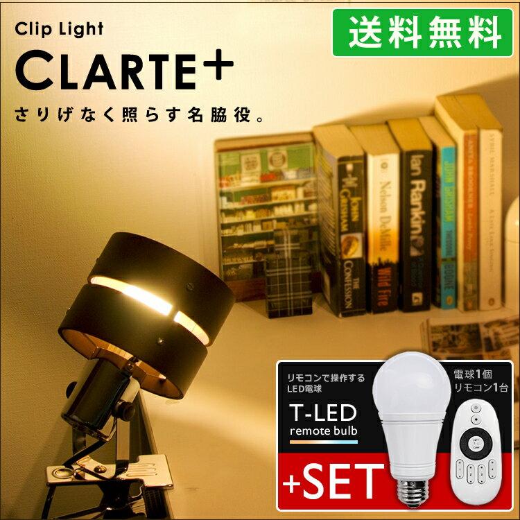クリップライト リモコン付LED電球セット 送料無料 照明 間接照明 リビング おしゃれ インテリア リモコン LED電球 ブラウン【D】