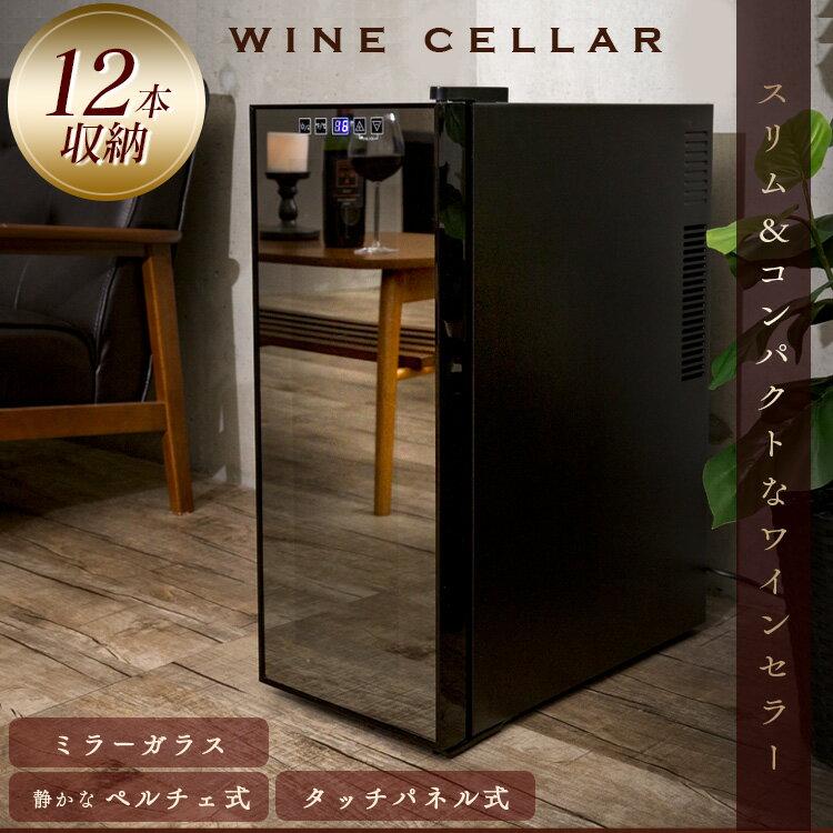 【あす楽】 ミラーガラス ワインセラー 12本 1ドア APWC-35Cワインセラー 家庭用 ワイン 12本 冷蔵庫 ワイン 温度調整 タッチパネル パネル操作 ペルチェ冷却 おしゃれ スリム ミラーガラス SIS 送料無料【D】 [cpir]
