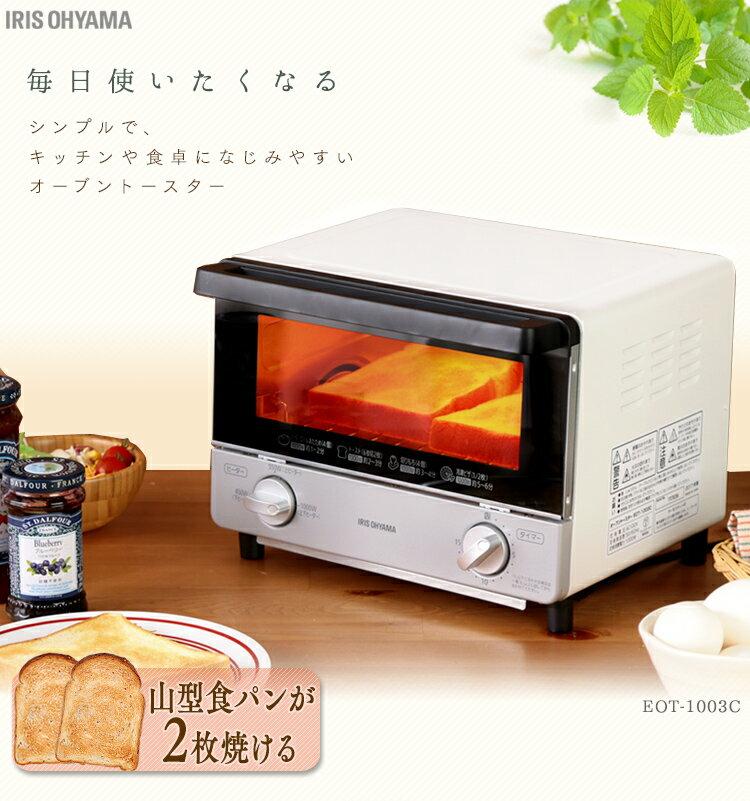 アイリスオーヤマ オーブントースター EOT-1003C トースター アイリス 2枚 タイマー パンくずトレー おしゃれ 一人暮らし タイマー 送料無料