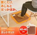 【あす楽】ホットマット HCM-40S-T 40×40cm アイリスオーヤマホットマット 一人用 ホットカーペット 正方形 足元暖房…