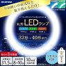 丸形LEDランプシーリング用32形+40形昼光色・昼白色・電球色LDCL3240SS/D・N・L/32-Cアイリスオーヤマ