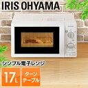 電子レンジ 17Lターンテーブル IMB-T174-5・IMB-T174-6 50Hz/東日本・60Hz/西日本レンジ一人暮らし 解凍 温め お手入…