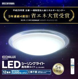 【あす楽】【2個セット】LEDシーリングライト 6.0シリーズ 高効率タイプ 12畳 CL12N-MFE送料無料 省エネ大賞モデル LEDライト 天井照明 高効率 取り付け簡単 省エネ インテリア照明 アイリスオーヤマ