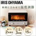 【あす楽】オーブントースター EOT-1003C 2枚 アイリスオーヤマオーブントースター トースター トースト 食パン 2枚 …