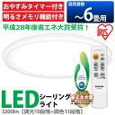 LEDシーリングライト 6畳 調色 3200lm CL6DL-FEIII アイリスオーヤマ送料無料 シーリングライト LED 照明 おしゃれ le…