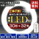【3年保障】丸型LEDランプ 30形+32形 LDFCL3032D LDFCL3032L LDFCL3032N送料無料 あす楽対応 ledランプ 丸型 led蛍...