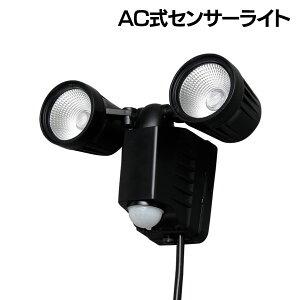AC式センサーライト 2灯式 LSL-ACTN-800 アイリスオーヤマ送料無料 センサーライト 屋外 コンセント 屋外用センサーライト 防犯用センサーライト センサー 人感センサー