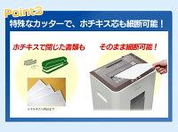 オフィスシュレッダーPLA11H白/茶アイリスオーヤマシュレッダー大型オフィスCDDVDカードクレジットカードホッチキスもOKA4コピー用紙11枚同時裁断クロスカット細かい安全装置