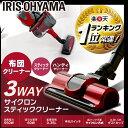 【あす楽対応】アイリスオーヤマ アイリス 3WAYサイクロンスティッククリーナー ICS55KFR IC-S55KF 2段遠心分離 布団…