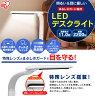 LEDデスクライトLDL-501アイリスオーヤマデスクライトLED無段階調光右利き・左利き両対応アイリスオーヤマおしゃれ学習机やテーブルの補助灯に!スタンドライトテーブルライトライト