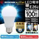 LED電球 E26 100W 広配光 昼白色 LDA14N-G・電球色 LDA14L-G アイリスオーヤマ送料無料 led電球 led 電球 E26口金 一般電...
