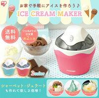 アイスクリームメーカーICM01-VMICM01-VSアイリスオーヤマ送料無料アイスクリームジェラートメーカーシャーベットメーカーお菓子作りひんやり夏デザートホームパーティ