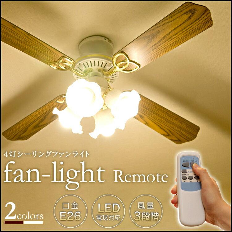 【あす楽】リモコン付シーリングファンライト ホワイト ブラウン GFI-424-4L-RC-WH GFI-424-4L-RC-BR送料無料 シーリングライト リモコン LED LED対応ファン おしゃれ 照明 天井照明 ライト 照明 シーリングファン 空気循環 4灯 【D】【SIS】