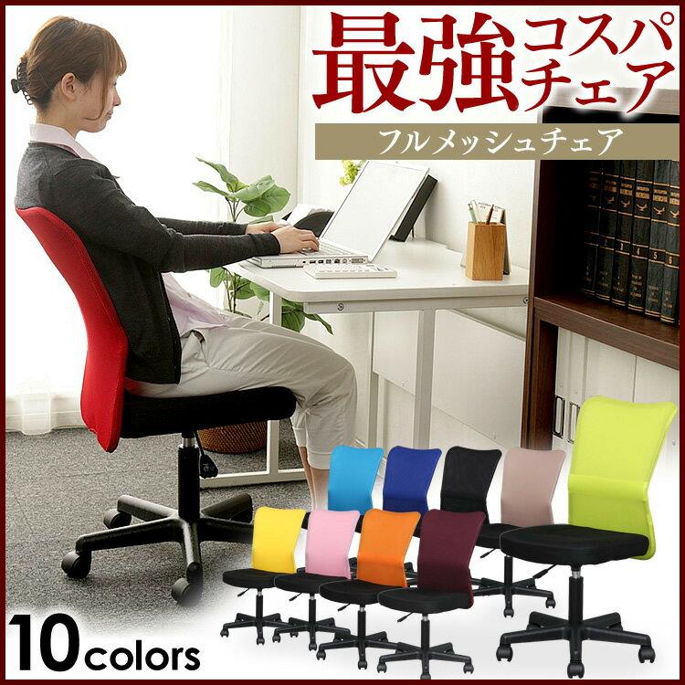 メッシュバックチェア 全8色送料無料 メッシュチェア オフィスチェア オフィス パソコンチェア 腰 サポート 椅子 チェアー キャスター PCチェア デスク いす 勉強机【D】 [cpir]