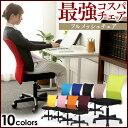 【あす楽対応】メッシュバックチェア 全8色送料無料 メッシュチェア オフィスチェア オフィス パソコンチェア 腰 サポ…