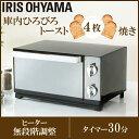 【あす楽対応】ミラー調 オーブントースター POT-413-B アイリスオーヤマ送料無料 トースター 4枚焼き 調理家電 ハー…