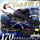 170°リクライニング ハイバック送料無料 リクライニングチェア フットレスト オフィスチェア オフィス 椅子 チェア …