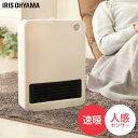 セラミックヒーター 人感センサー PCH-125D-W ヒーター アイリスオーヤマ セラミックファンヒーター 暖房機器 暖房 コ…