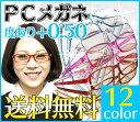 【老眼[遠視]対応(度数+0.50)】PCメガネ Sweeteye コンピューターグラス SE01 全12色〔2012年ヒット商品ランキング…